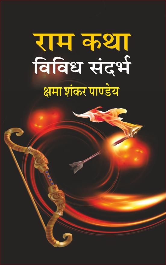 Ramkatha – Vividh Sandharbh<br>रामकथा – विविध संदर्भ