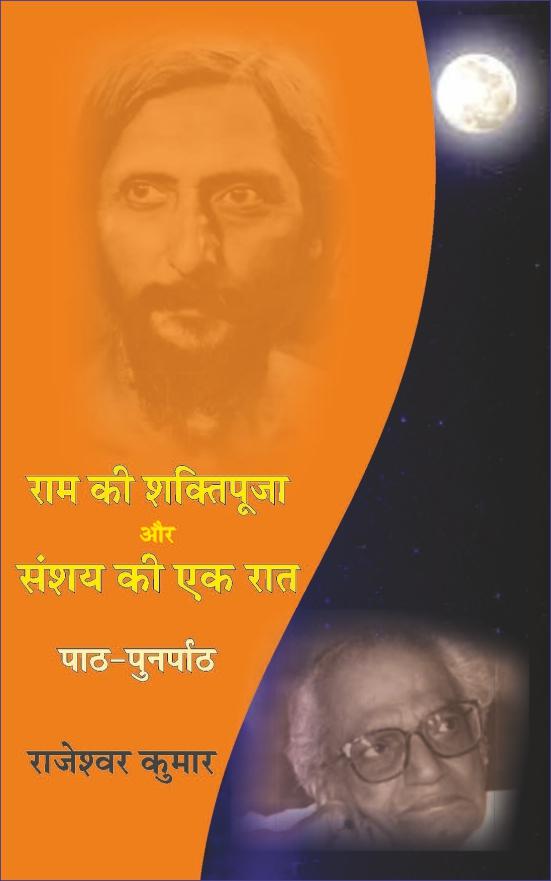 Ram ki Shaktipooja aur Sanshay ki ek Raat : Paath Punarpaath<br>राम की शक्तिपूजा और संशय की एक रात : पाठ पुनर्पाठ