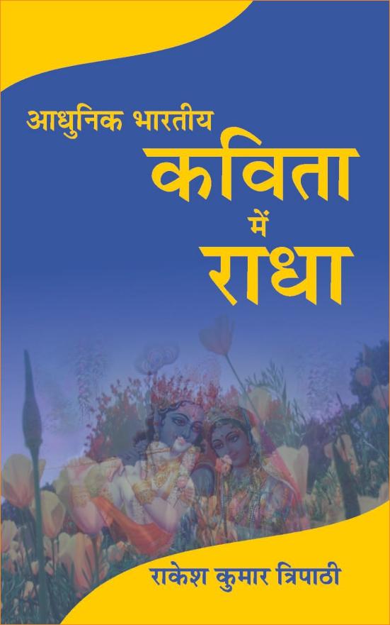 Aadhunik Bhartiya Kavita me Radha <br> आधुनिक भारतीय कविता में राधा (संदर्भ–'श्री राधा' और 'कनुप्रिया')