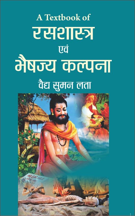 A Textbook of Rasashastra and Bhaishjya Kalpana <br> A Textbook of रसशास्त्र और भैषज्य कल्पना