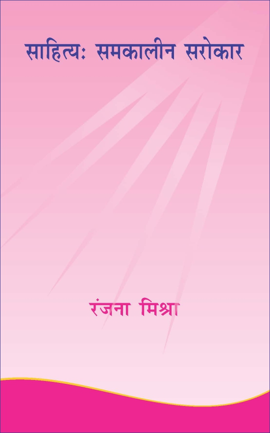 Sahitya : Samkaleen Sarokar <br> साहित्य : समकालीन सरोकार