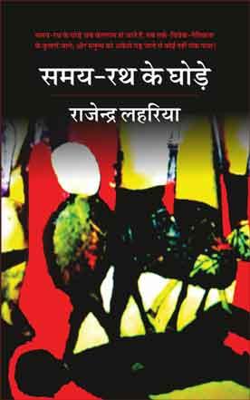 Samay-Rath ke Ghode (Novels) <br> समय-रथ के घोड़े (उपन्यास)