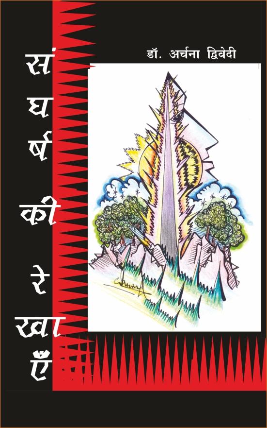 Sangharsh ki Reekhain (Poetry)<br>संघर्ष की रेखाएँ (कविता संग्रह)