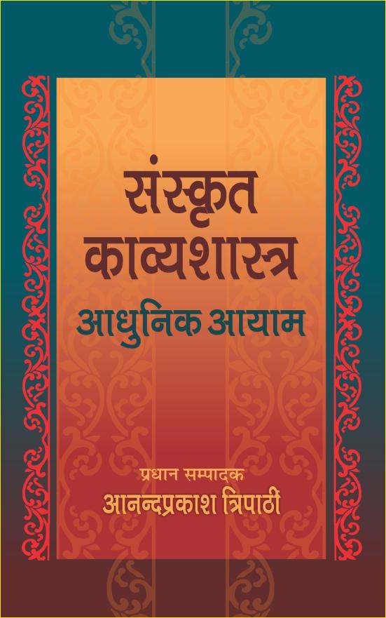 Sanskrit Kavyashashtra — Aadhunik Aayam संस्कृत काव्यशास्त्र — आधुनिक आयाम