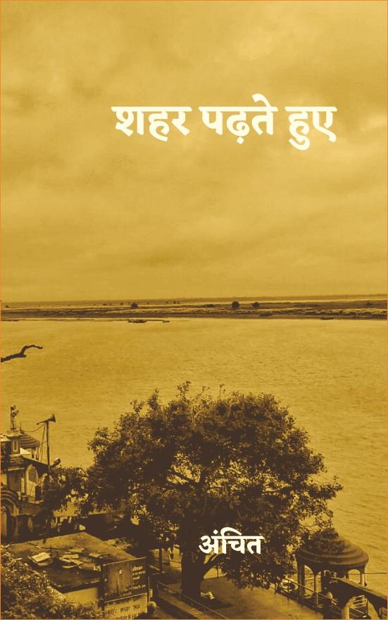 Shahar Padhate Huve (Poetry)<br>शहर पढ़ते हुए (कविता संग्रह)