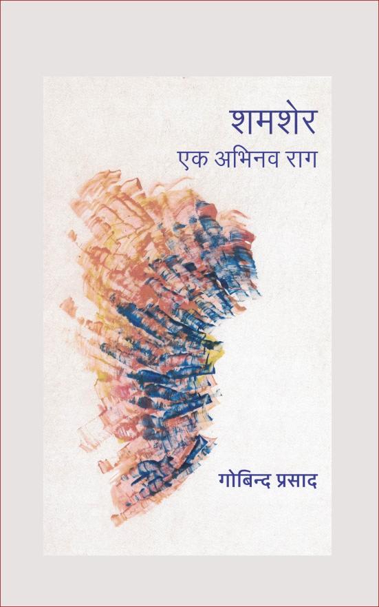 Shamsher – Ek Abhinav Raag<br>शमशेर – एक अभिनव राग