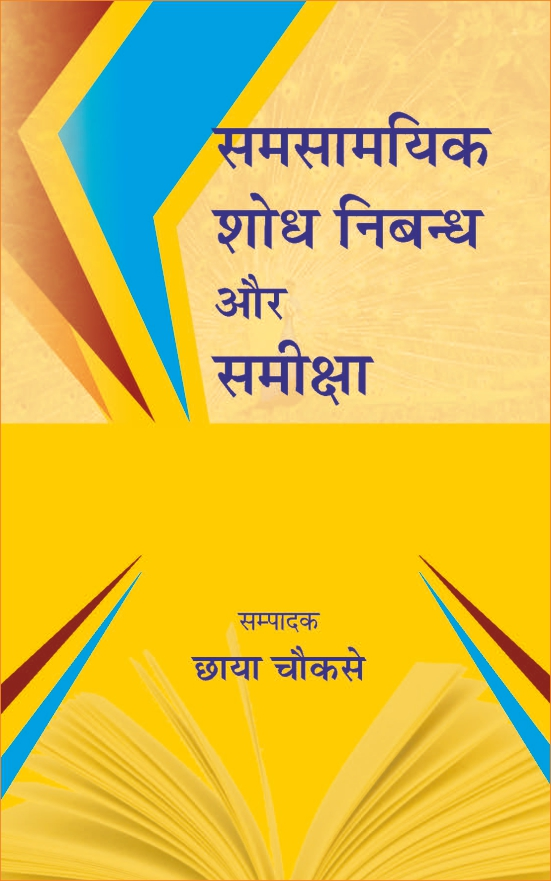 Samsamyik Shodh Nibandh aur Samiksha <br> समसामयिक शोध निबन्ध और समीक्षा