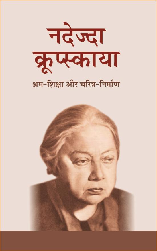 Nadezhda Krupskaya–Shram-Shiksha aur Charitra Nirman<br>नदेज्दा क्रूप्स्काया–श्रम शिक्षा और चरित्र निर्माण
