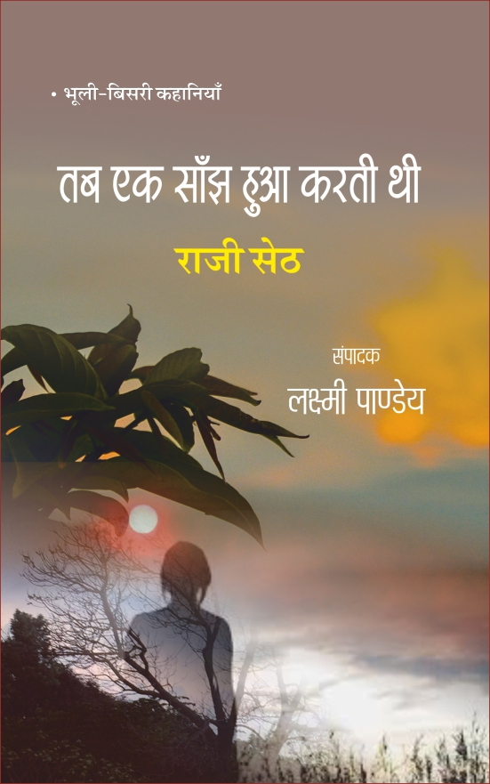 Tab ek Sanjh Huwa karti Thi (Rajee Seth kee Bhulee-Bisari KahaniyanRajee Kahaniyan)<br>तब एक साँझ हुआ करती थी (राजी सेठ की भूली-बिसरी कहानियाँ)