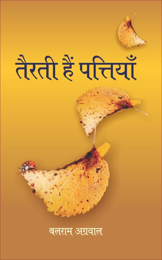 Tairti Hain Pattiyan (Collection of Laghukathain) <br> तैरती हैं पत्तियाँ (लघुकथा-संग्रह)