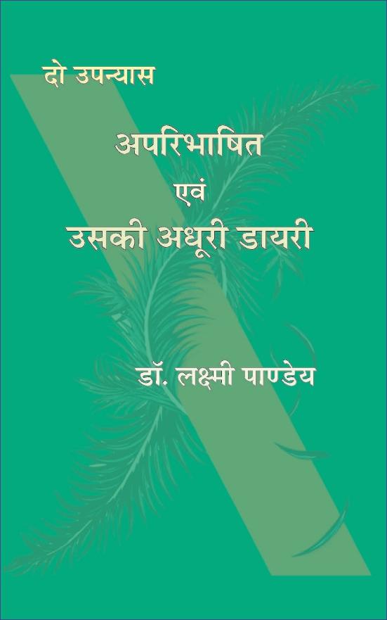 Aparibhashit aur Uski Adhuri Diary (Do Upnyas) <br> अपरिभाषित और उसकी अधुूरी डायरी