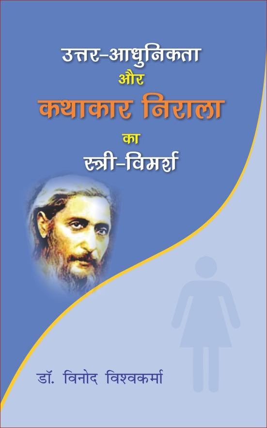 Uttar Adhunikta aur kathar Nirala ka Stri Vimarsh<br>उत्तर आधुनिकता और कथाकार निराला का स्त्री विमर्श