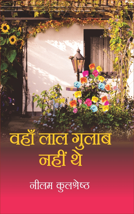 Vahan Lal Gulab Nahi Thei (Short Stories)<br>वहां लाल गुलाब नहीं थे (कहानी संग्रह)