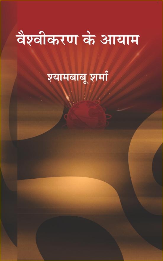 Vaishvikaran ke Aayam<br>वैश्वीकरण के आयाम