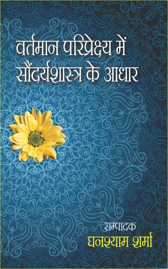 Vartman Pariprekshya me Sondaryashastra ke Aadhar<br>वर्तमान परिप्रेक्ष्य में सौंदर्यशास्त्र के आधार