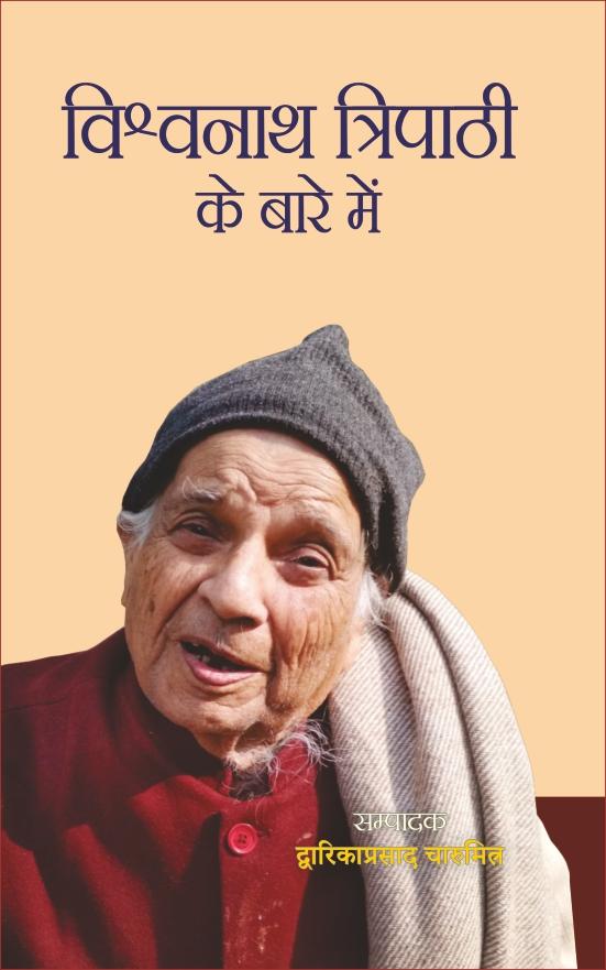 Vishwanath Tripathi ke Bare Mein<br>विश्वनाथ त्रिपाठी के बारे में