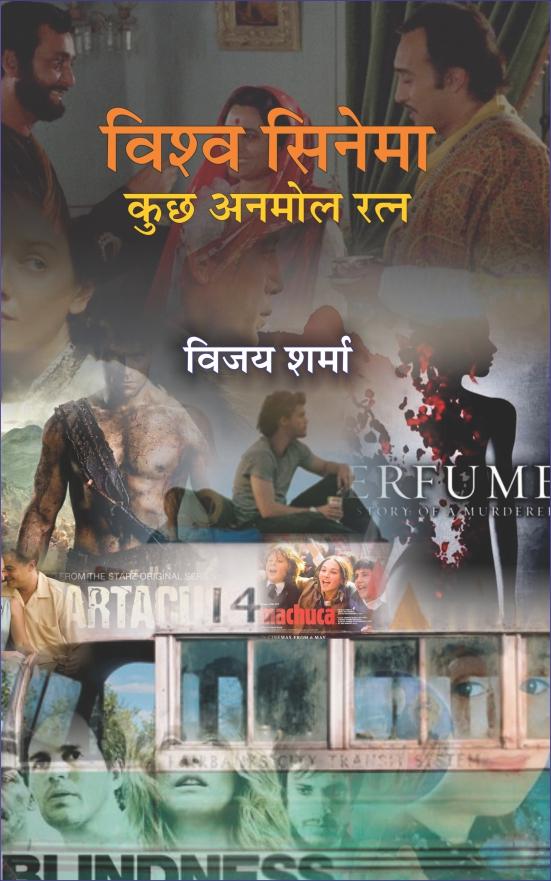 Vishwa Cinema – Kuch Anmol Ratan <br>विश्व सिनेमा – कुछ अनमोल रत्न