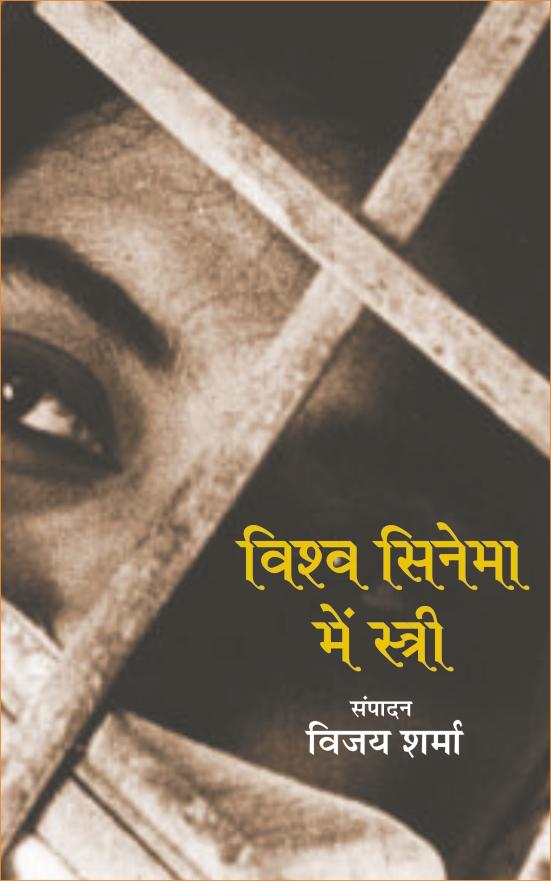 Vishwa Cinema me Stree <br>विश्व सिनेमा में स्त्री