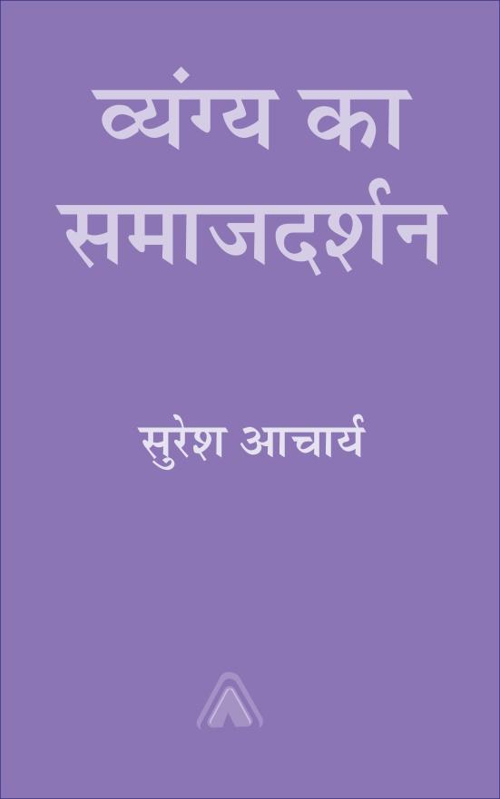 Vyangya ka Samajdarshan <br> व्यंग्य का समाजदर्शन