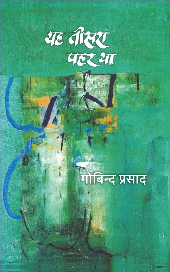 Yaha Teesra Pahar Tha<br>यह तीसरा पहर था (कविता संग्रह)
