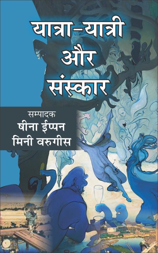 Yatra, Yatree aur Sanskar<br>यात्रा, यात्री और संस्कार