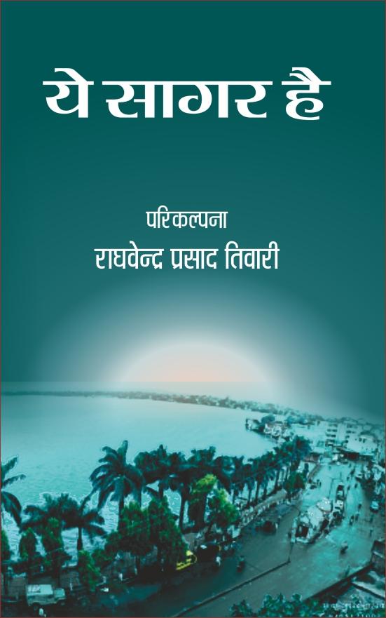 Ye Sagar Hai<br>ये सागर है