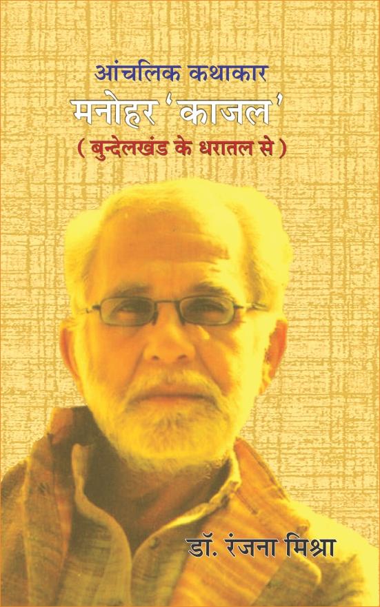 Anchalik Kathakar – Manohar 'Kajal' (Bundelkhand ke Dharatal se)<br>आंचलिक कथाकार – 'मनोहर काजल' (बुन्देलखण्ड के धरातल से)