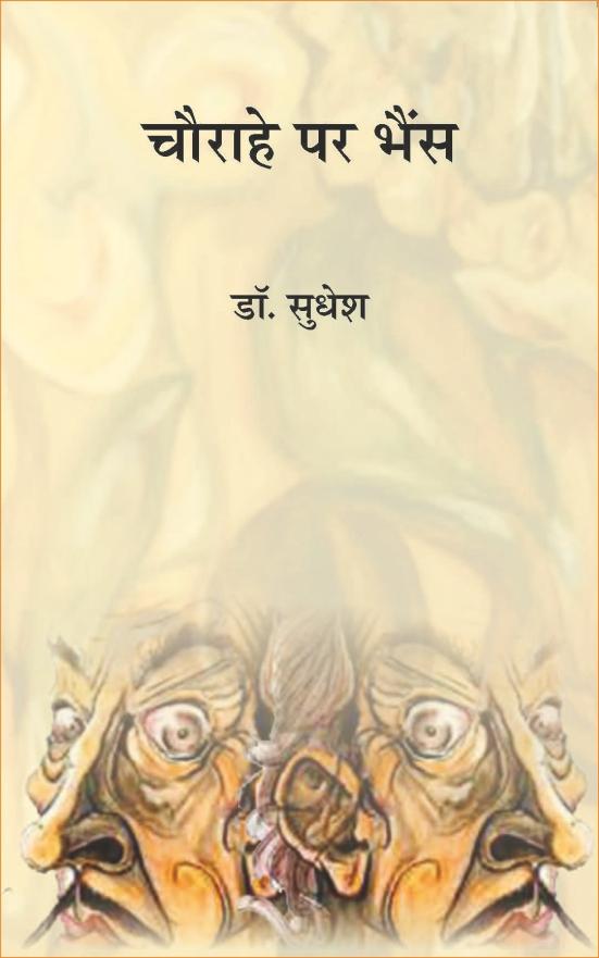 Chaurahe par Bhais (Prose-Satire)<br> चौराहे पर भैंस (व्यंग्य संग्रह)