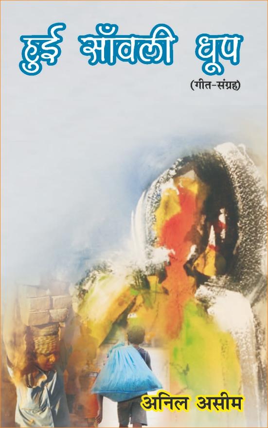 Hui Sanwali Dhoop <br> हुई साँवली धूप (गीत संग्रह)