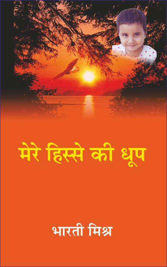 Meri Hissae ki Dhoop <br> मेरे हिस्से की धूप (कविता संग्रह)