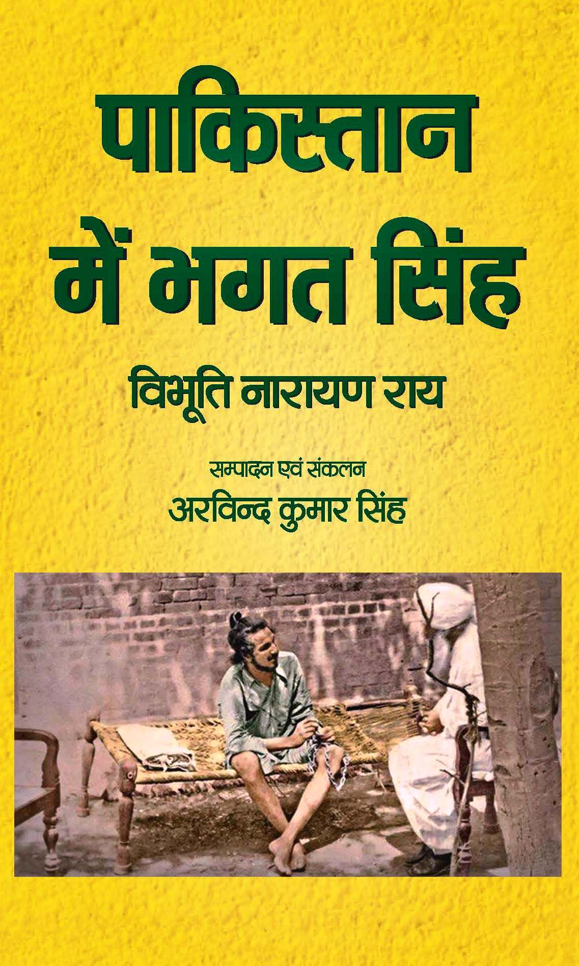 Pakistan Me Bhagat Singh  पाकिस्तान में भगत सिंह