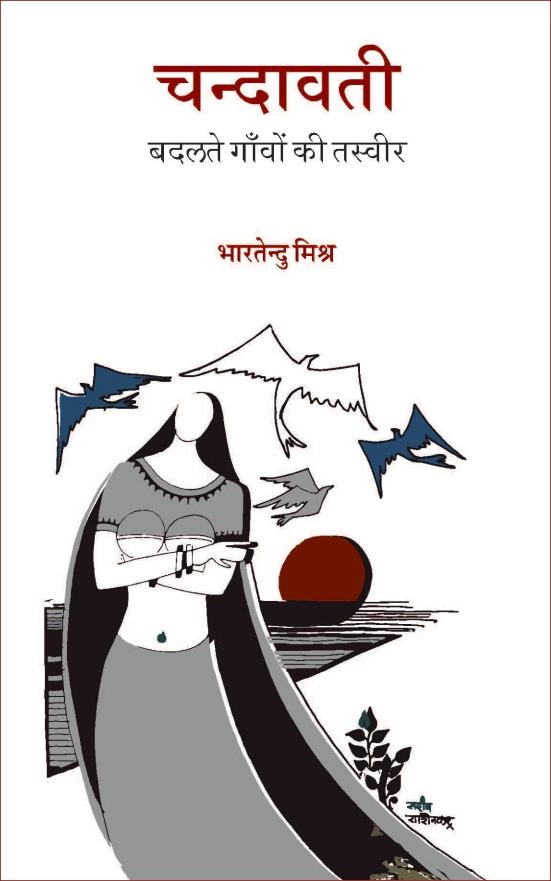 Chandavati (Badelte Gaon ki Tasveer)<br> चंदावती (बदलते गांव की तस्वीर)