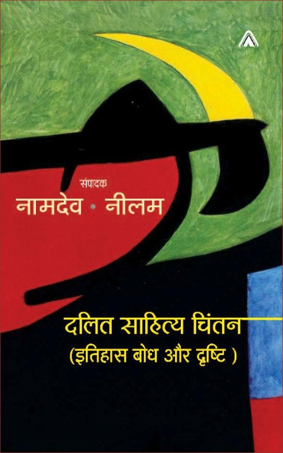 Dalit Sahitya Chintan <br> दलित साहित्य चिंतन