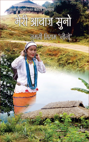 Meri Aawaj Suno (Novel Based on Galo Tribes)मेरी आवाज सुनो (गालो जनजाति पर केन्द्रित उपन्यास)
