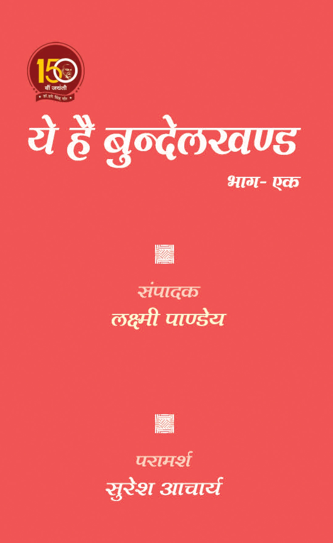 Ye Hai Bundelkhand — Vol-1<br>ये है बुन्देलखण्ड—खण्ड-1