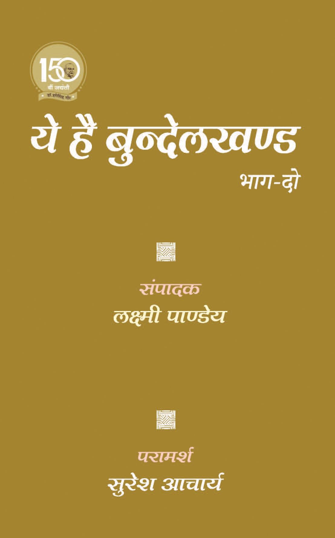 Ye Hai Bundelkhand — Vol-2<br>ये है बुन्देलखण्ड—खण्ड-2