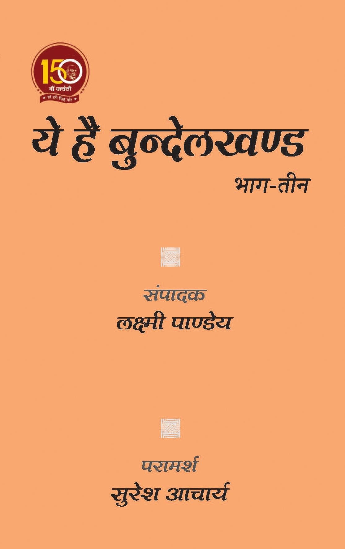Ye Hai Bundelkhand — Vol-3<br>ये है बुन्देलखण्ड—खण्ड-3