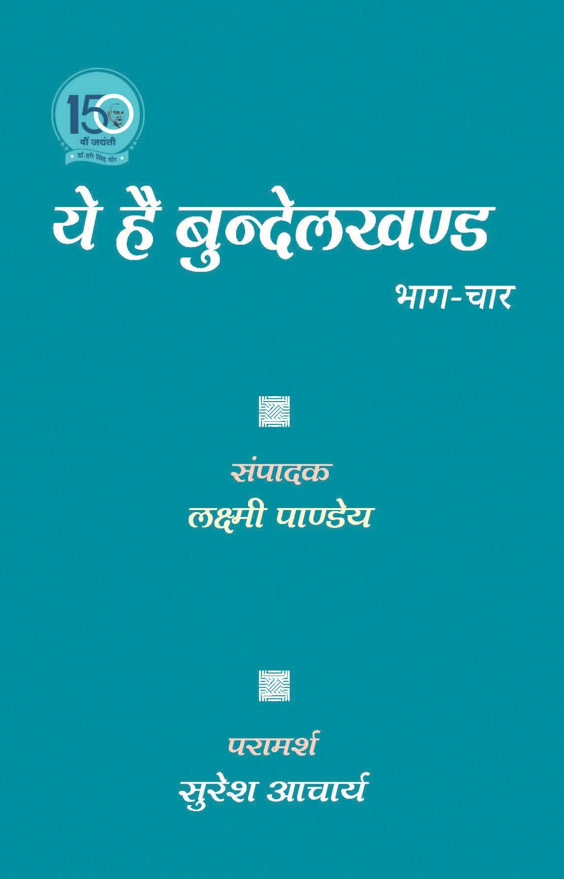 Ye Hai Bundelkhand — Vol-4<br>ये है बुन्देलखण्ड—खण्ड-4