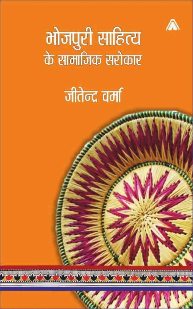 Bhojpuri Sahitya ke Samajik Sarokar <br> भोजपुरी साहित्य के सामाजिक सरोकार