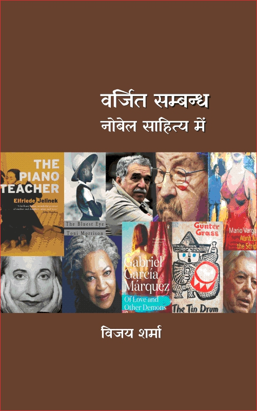 Varjit Sambandh Nobel Sahitya mein<br>वर्जित सम्बन्ध : नोबेल साहित्य में