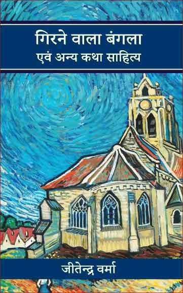 Girne Wala Bunglow aur anya Katha Sahitya <br> गिरने वाला बंगला एवं अन्य कथा साहित्य