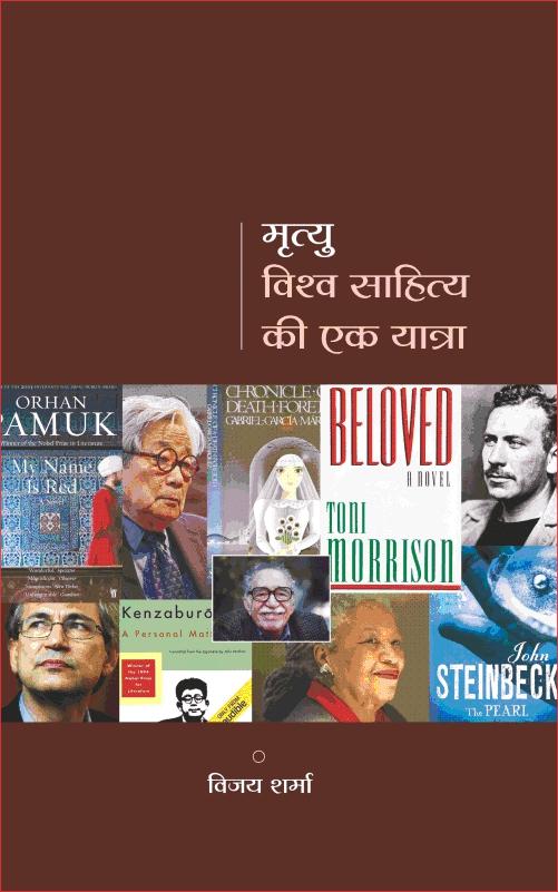 Mrityu: Vishwa Sahitya kee ek Yatra<br>मृत्यु : विश्व साहित्य की एक यात्रा