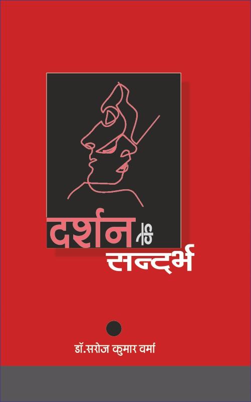 Darshan ke Sandarbh <br>  दर्शन के सन्दर्भ
