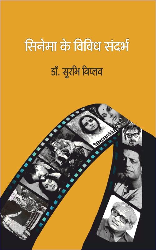 Cinema ke Vividh Sandarbh <br> सिनेमा के विविध सन्दर्भ