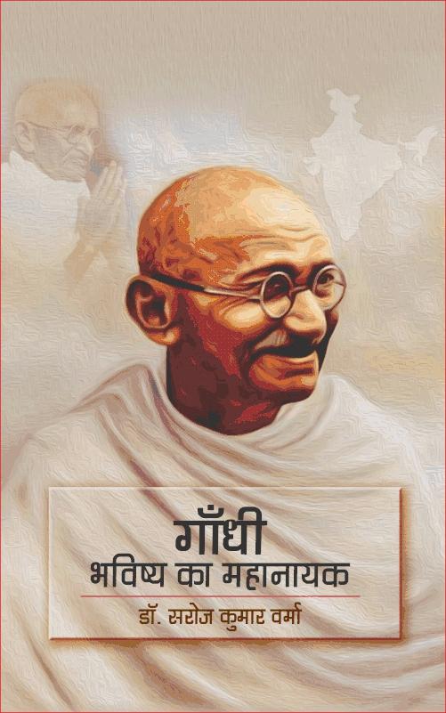 GANDHI : Bhavishya ka Mahanayak <br>  गाँधी : भविष्य का महानायक