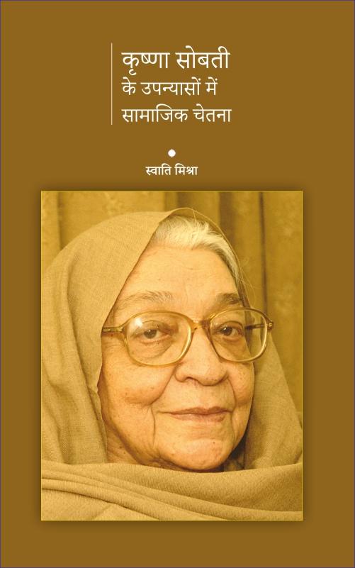 Krishna Sobti ke Upanyason mein Samajik Chetan <br> कृष्णा सोबती के उपन्यासों में सामाजिक चेतना