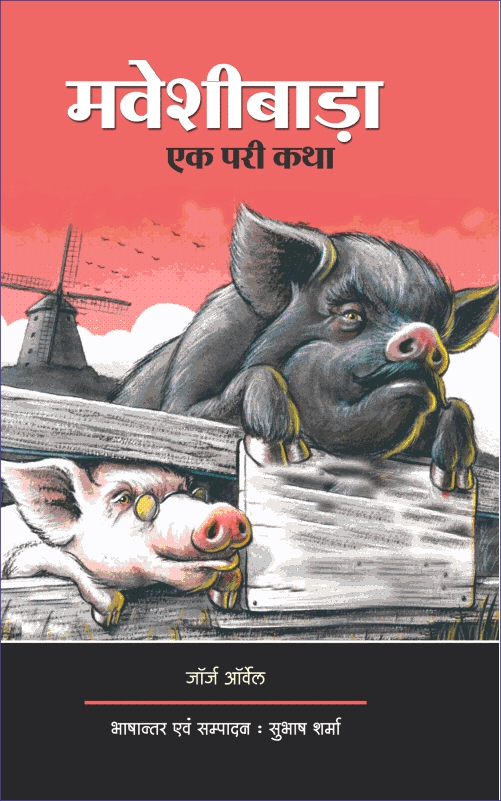Maveshi Bara — Ek Pari Katha (George Orwell's Novel Translated from English) <br> मवेशीबाड़ा — एक परी कथा (अनुदित उपन्यास)