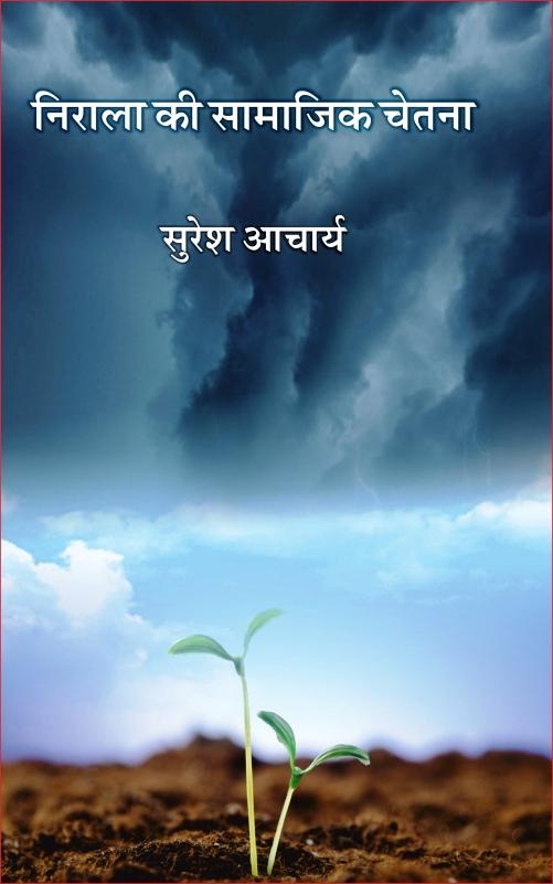 Nirala ki Samajik Chetna <br> निराला की सामाजिक चेतना