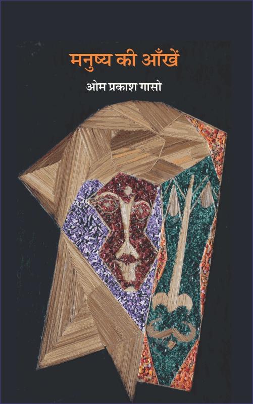 Manushya kee aankhein <br>मनुष्य की आँखें
