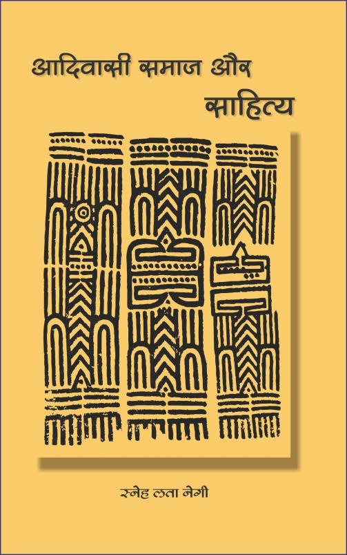Aadivasi Samaj aur Sahitya <br>  आदिवासी समाज और साहित्य